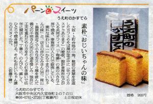 Asahi091021