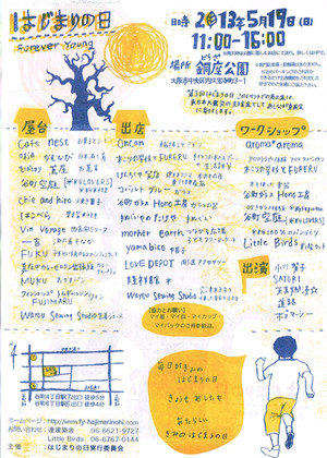2013ura_3